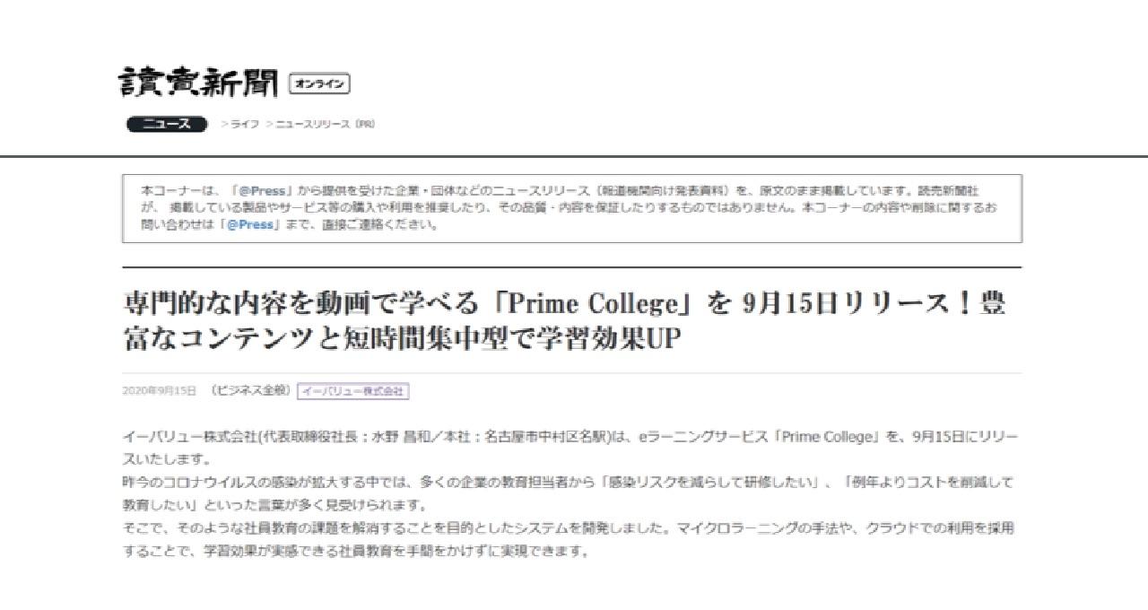 定額制・動画教育サービス「Prime College」がメディア49社に取り上げられました。