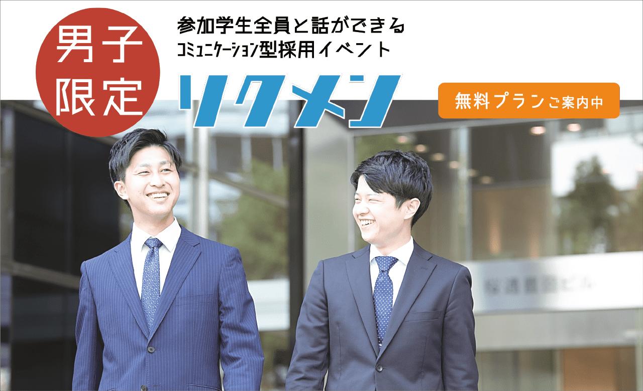 【名古屋開催】男子学生限定採用マッチングイベント『リクメン』