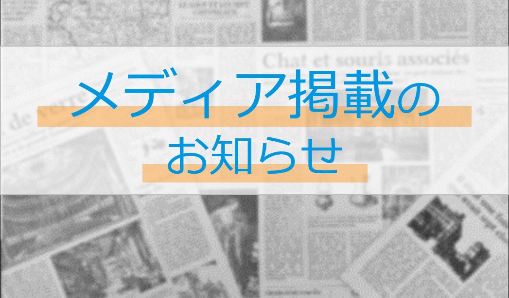 日刊工業新聞で弊社の動画サービスが紹介されました