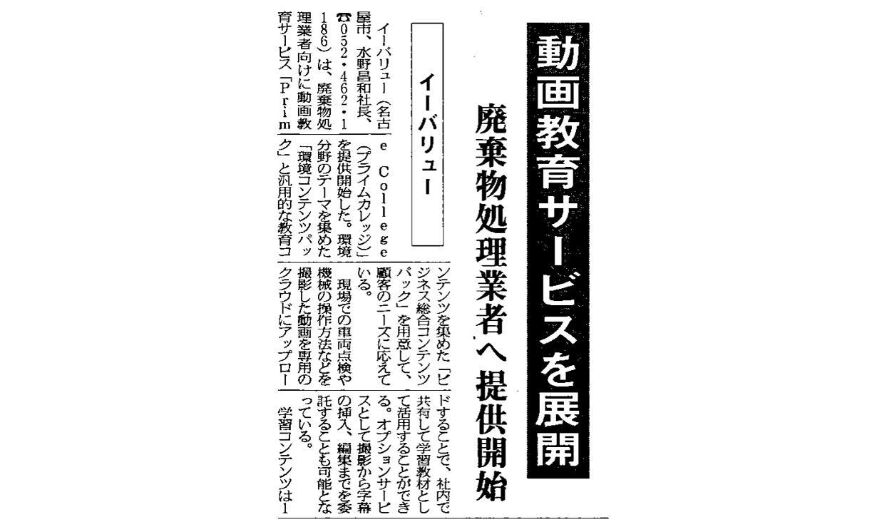 弊社の動画教育サービスが循環経済新聞で紹介されました
