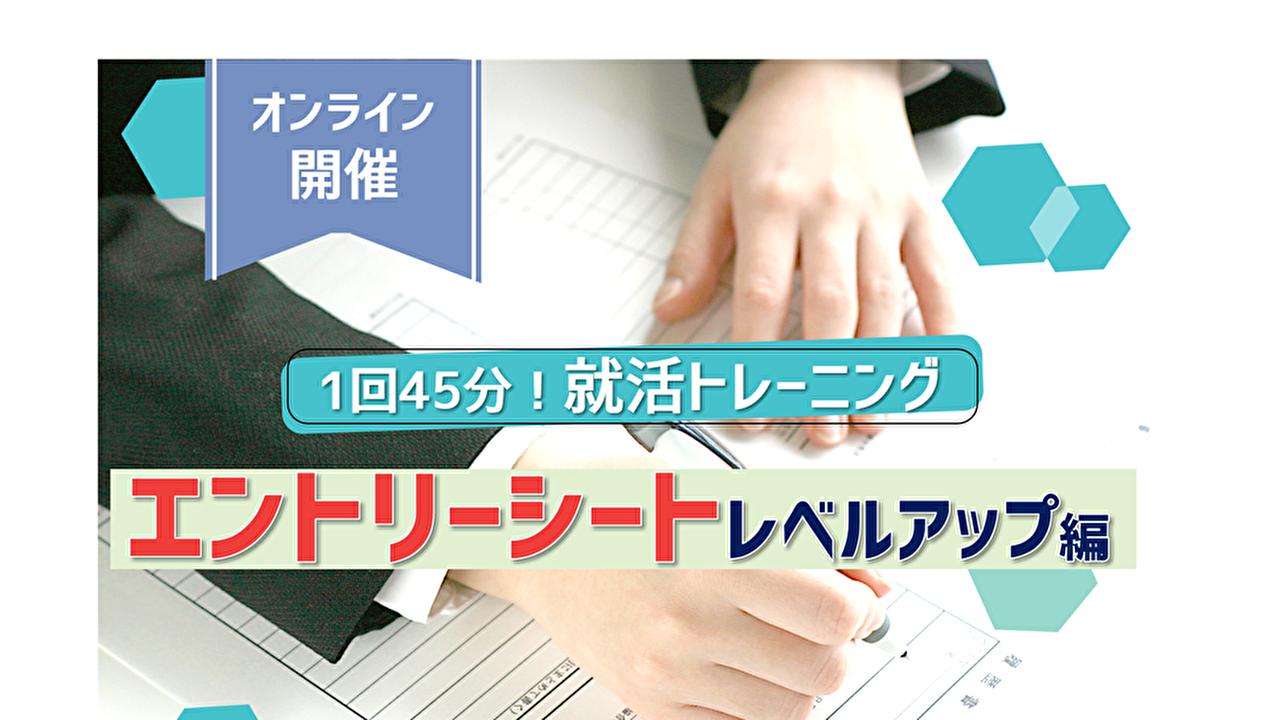1回45分!就活トレーニング~ESレベルアップ編~