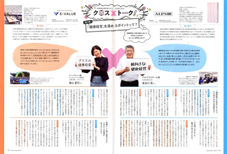 雑誌『Nagoya』9月号に弊社の健康経営の対談が掲載されました。