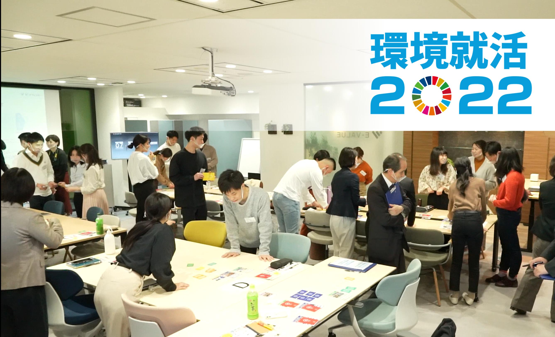 【イベントレポート】コミュニケーション型採用マッチングイベント『環境就活2022』