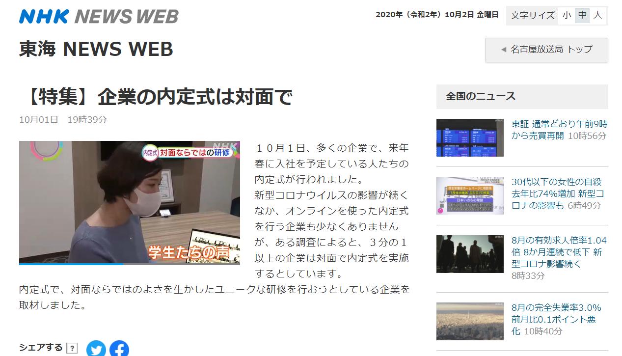 NHK総合「まるっと!」にて弊社の内定式が放送されました。