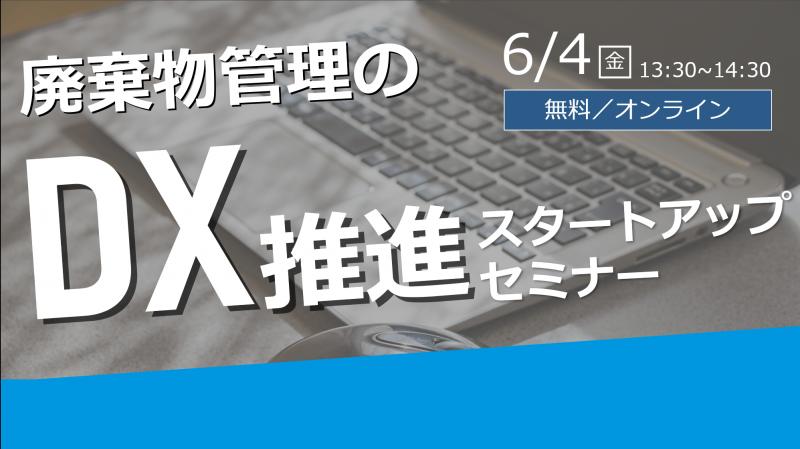 【廃棄物管理のDX推進スタートアップセミナー】を開催!