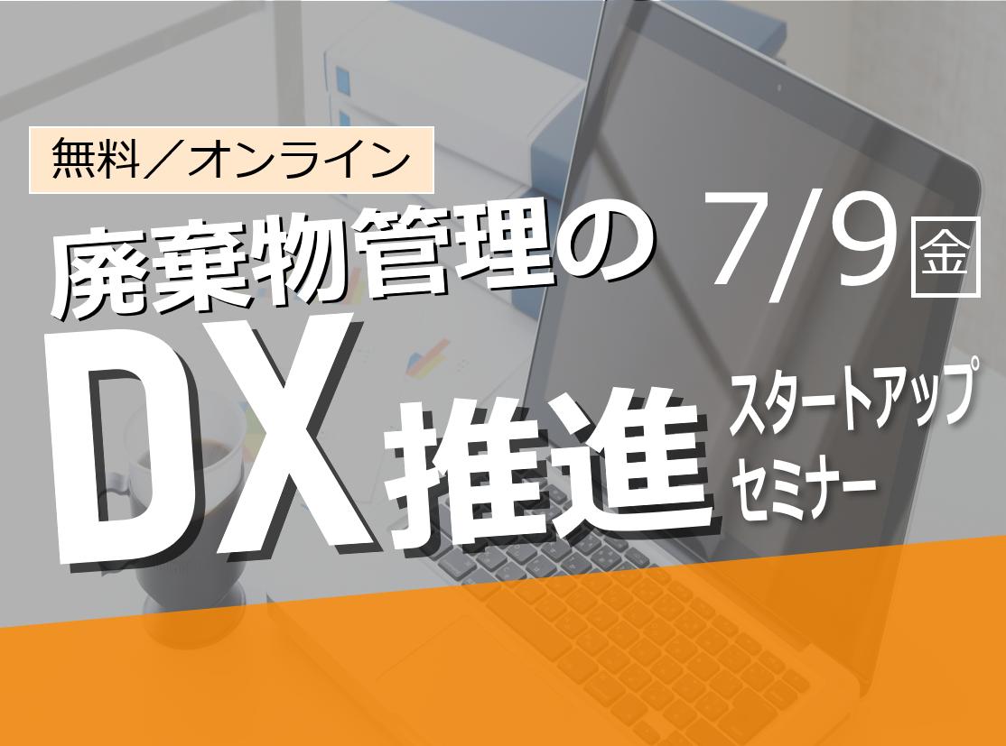 第2弾!【廃棄物管理のDX推進スタートアップセミナー】を開催!