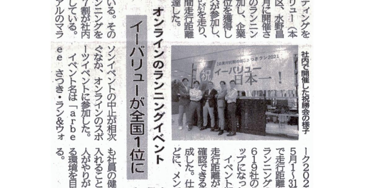 中部経済新聞に弊社のランニング活動が掲載されました