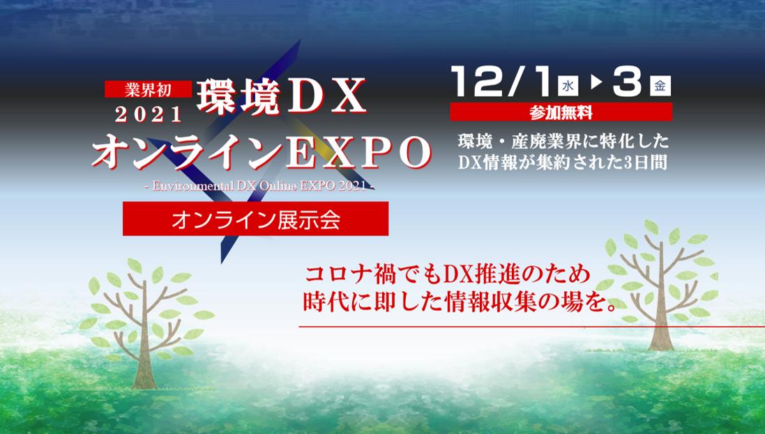 「環境DXオンラインEXPO 2021」にイーバリューが出展します