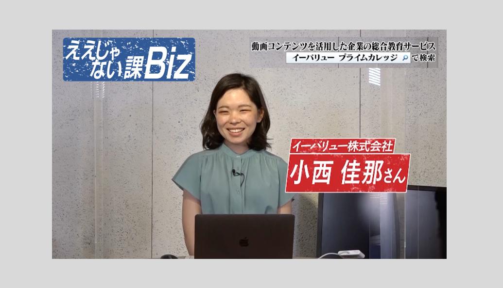 TOKYO MX「ええじゃない課Biz」にて弊社の動画教育サービスが紹介されました