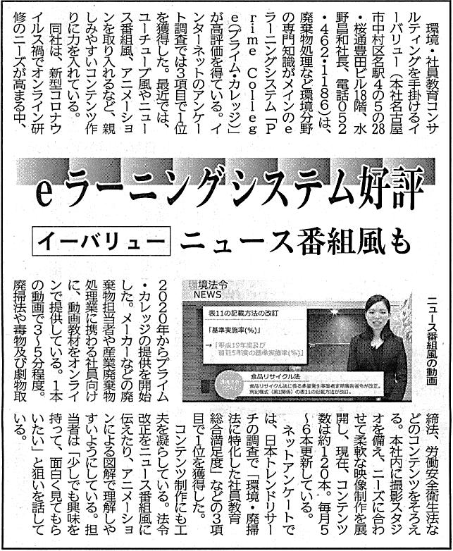 弊社の動画教育サービスが中部経済新聞で紹介されました