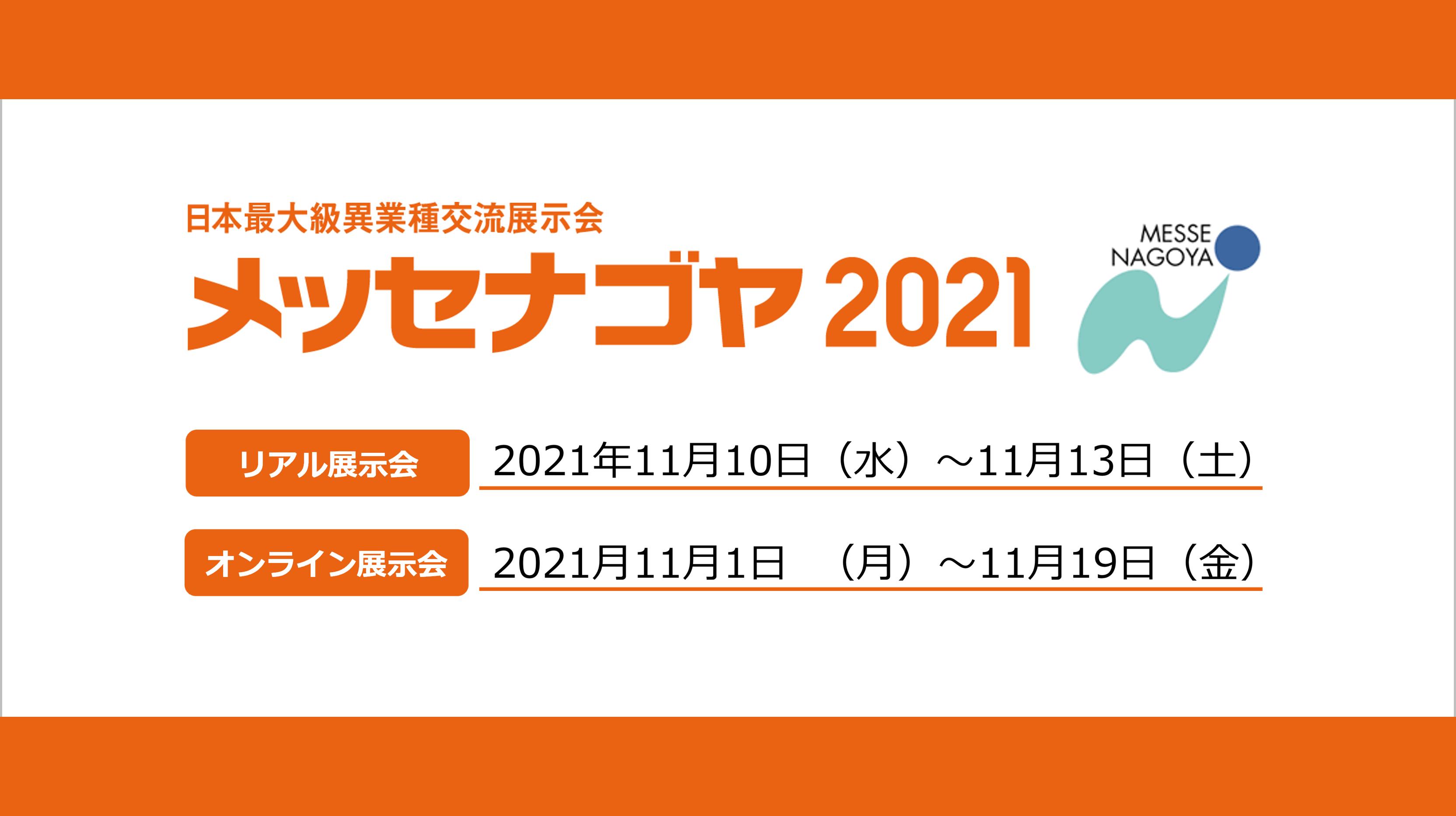 イーバリューが「メッセナゴヤ2021」に出展します